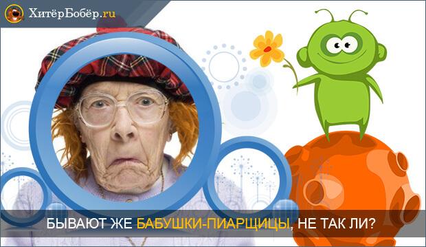 Бабушка и инопланетянин