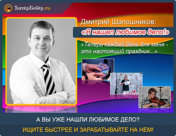 Как найти любимое дело. Дмитрий Шапошников