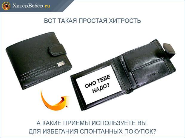 Фишка с кошельком: оно тебе надо?