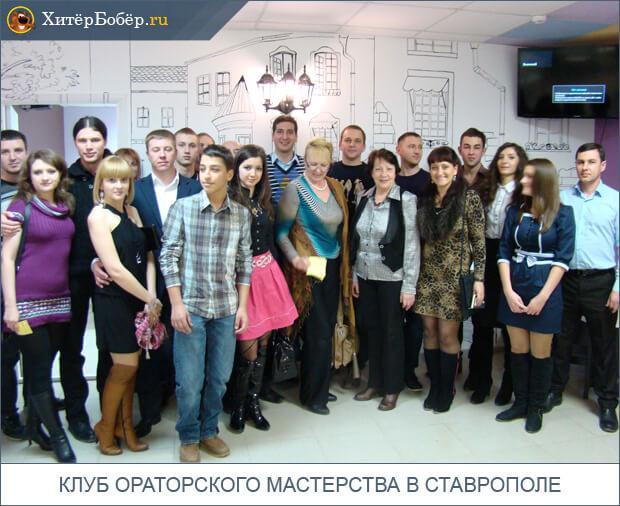 Клуб ораторского мастерства в Ставрополе