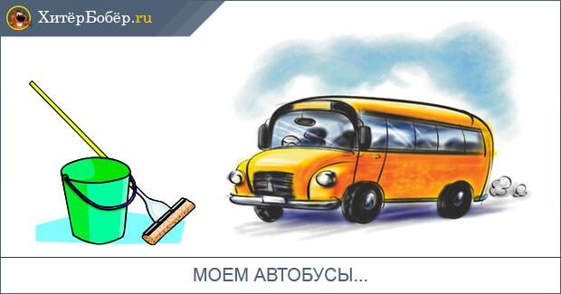Моем автобусы