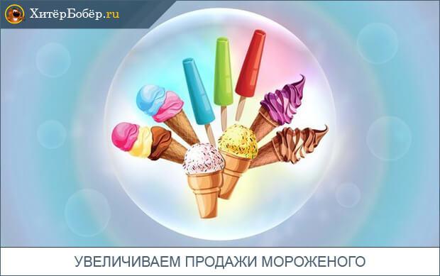 Продаем мороженое