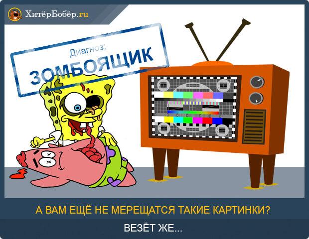 Зомбоящик и вред телевидения