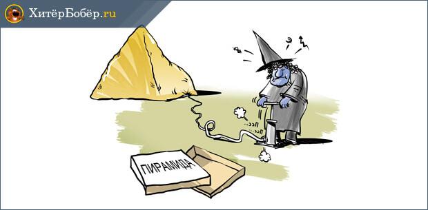 Пирамида может рухнуть