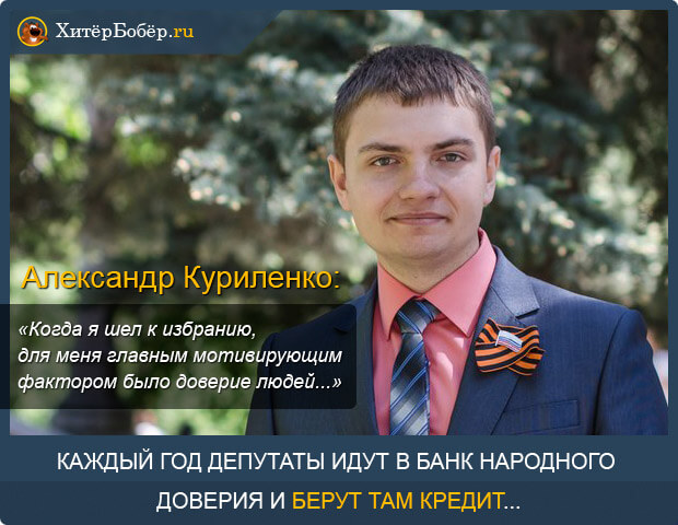 Александр Куриленко про кредит доверия