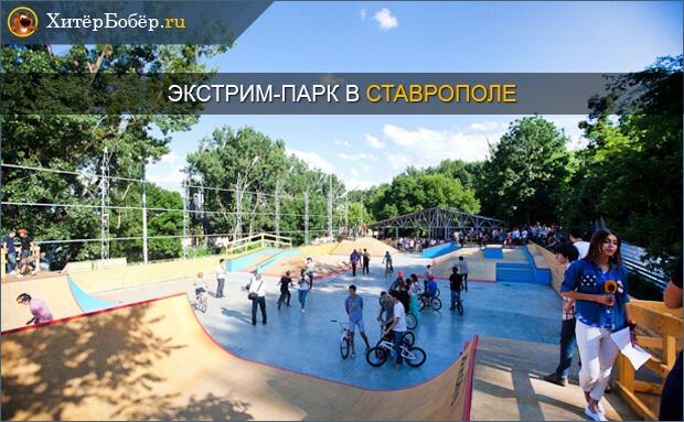 Экстрим парк в Ставрополе