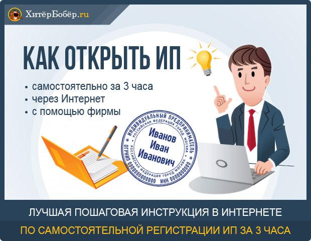 Регистрация ип фирмой срок подачи документов в ифнс на регистрацию ооо