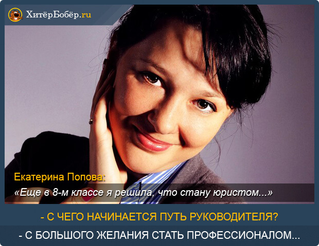 Екатерина Попова - как открыть юридическую фирму