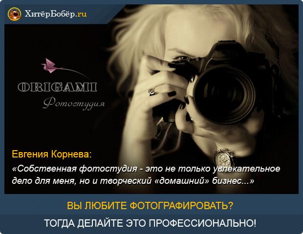 Как открыть фотостудию - интервью с Евгенией Корнеевой
