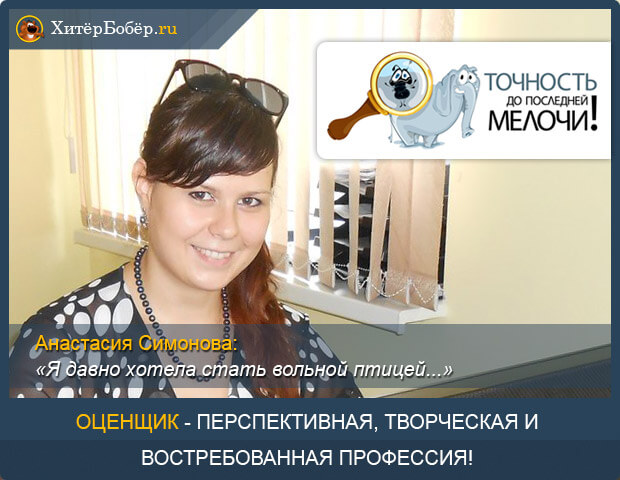 Как стать оценщиком - Анастасия Симонова