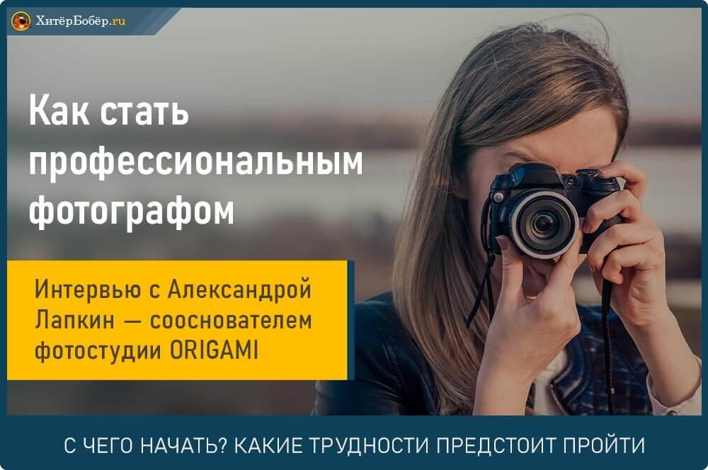 Профессия фотограф. Как стать фотографом с нуля? (интервью)