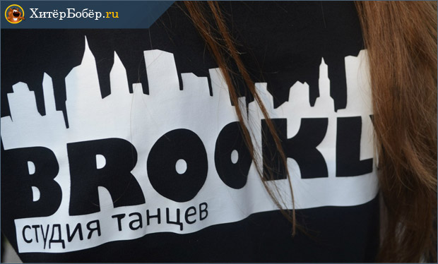 Студия танцев BROOKLIN