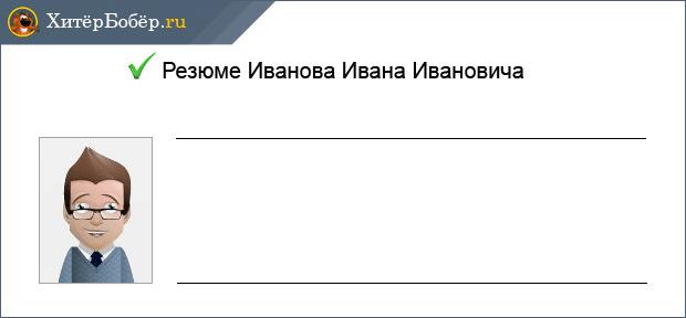 Шаг 1 - название резюме