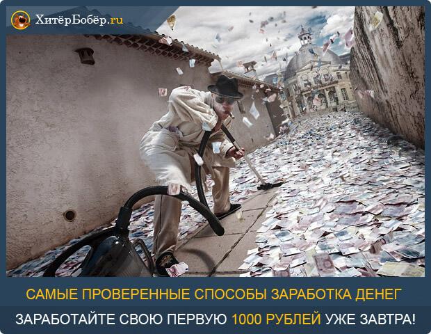 Как нечестно заработать денег в интернете транспортный налог 2016 санкт петербург ставки