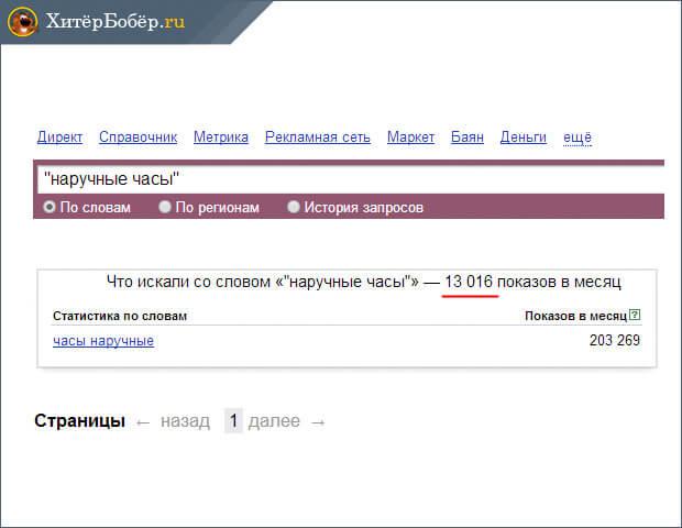 Yandex wordstat assistant safari - ff