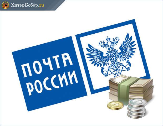 Отправка товара почтой России