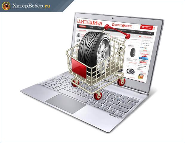 Продажи через Интернет