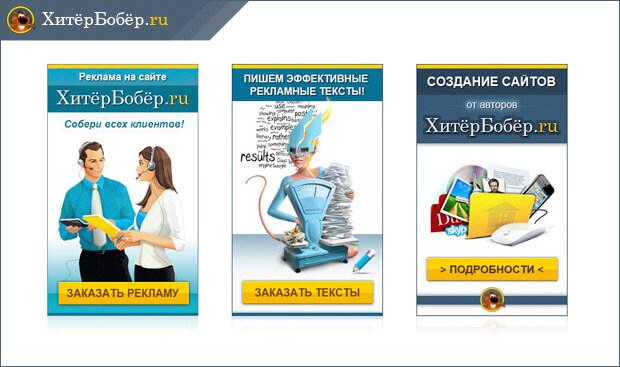 Баннеры для сайта ХитёрБобёр.ru