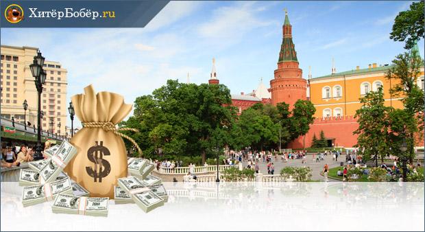 Москва с большими деньгами