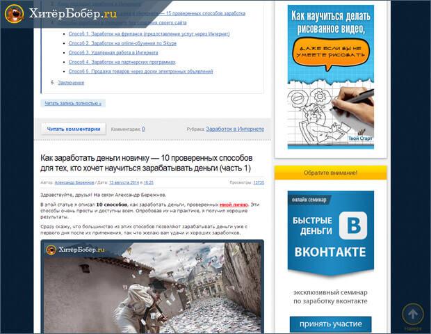 Сайты с рекламой