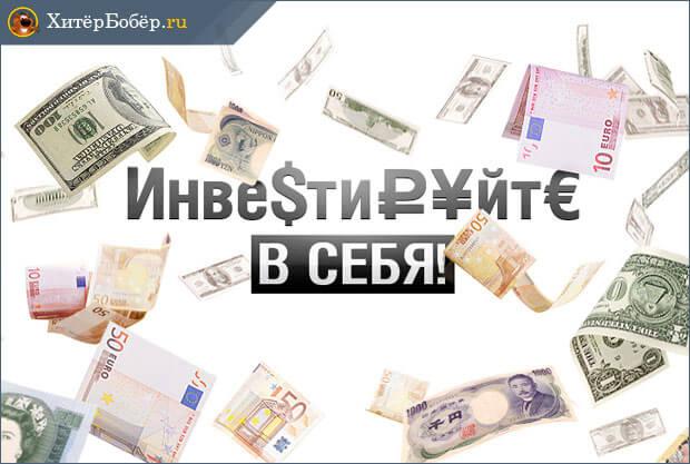 Инвестиции в международные ценные бумаги