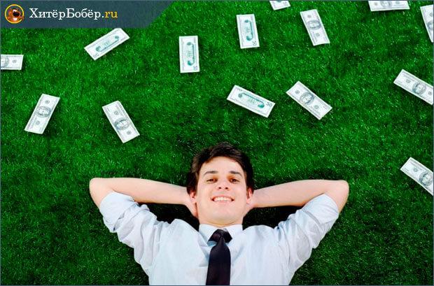 Счастливый инвестор