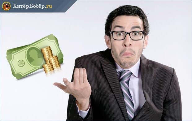 Ошибки в заработке денег