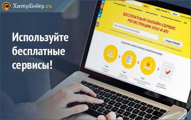 Документы для регистрации ООО и ИП