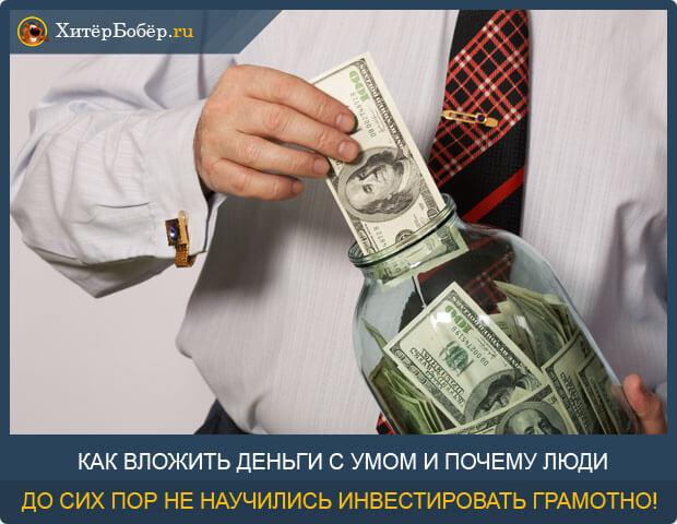 Структура инвестиций в ценные бумаги
