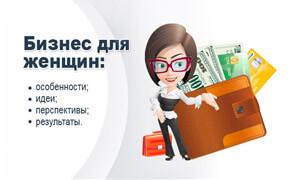 Как открыть женщине свое дело бизнес план мукомольное производство