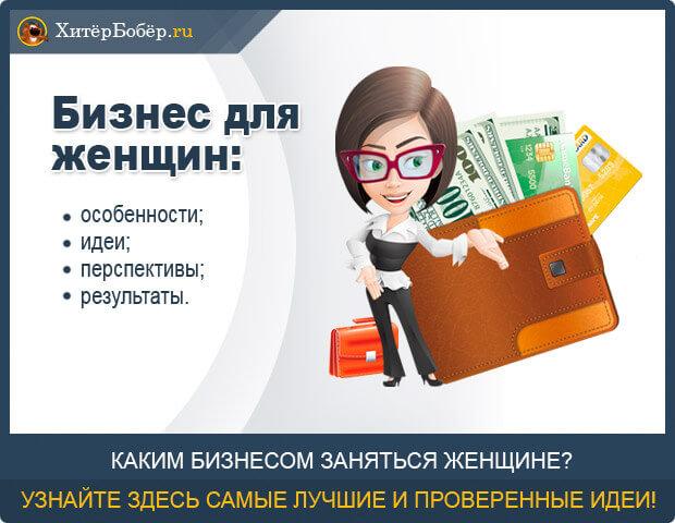 Бизнес идеи для женщин с минимальными вложениями