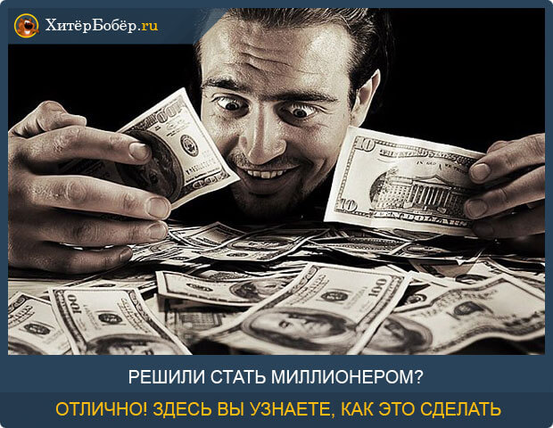 Миллионер с деньгами