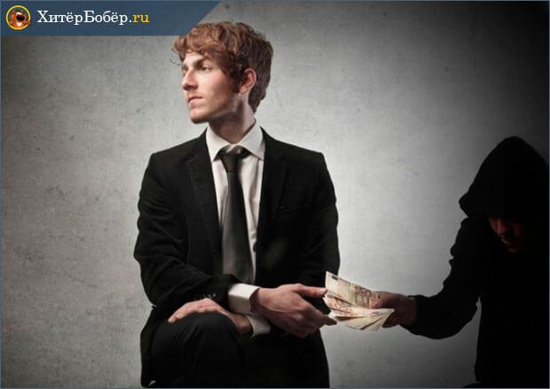 Взятка за создание пассивного дохода