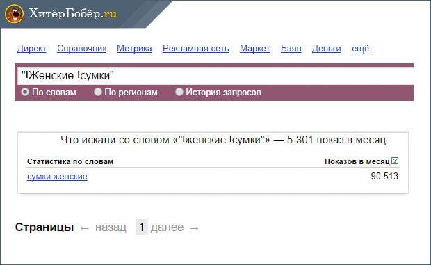Wordstat.Yandex