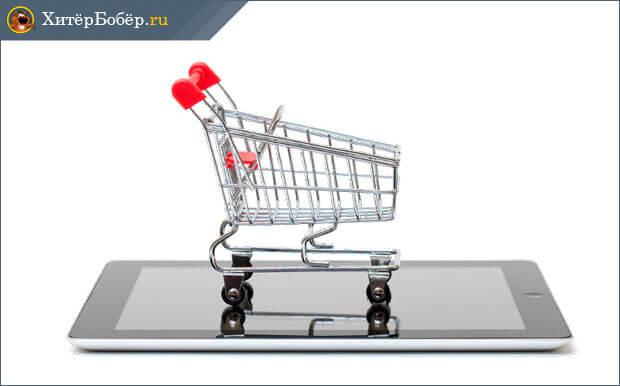Изображение - С чего начать открытие интернет магазина с нуля Preimushhestva-i-nedostatki-Internet-magaziny