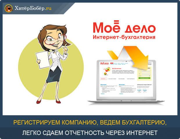 Мое дело интернет бухгалтерия онлайн ип регистрация гатчина