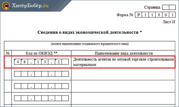 Регистрация ооо иркутск самостоятельно оплата госпошлины за регистрацию ип москва