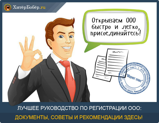 Открытие ооо пошаговая регистрация ифнс регистрация ооо в пензе