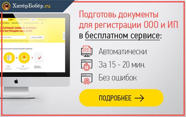 Оформление и регистрация самостоятельно ооо реестр документов прилагаемых к декларации 3 ндфл 2019
