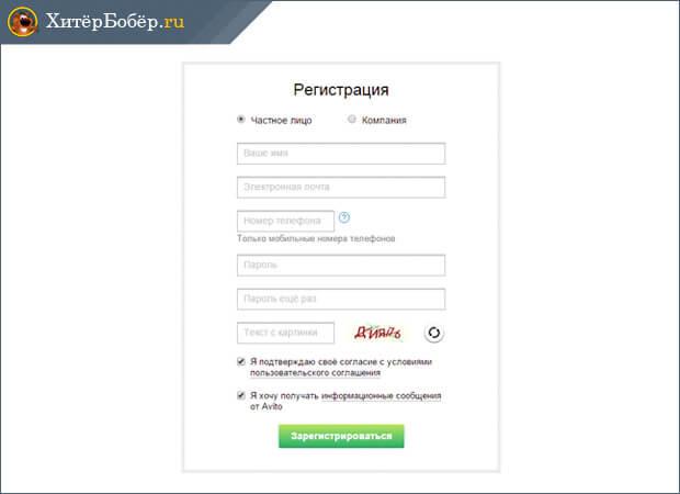 Форма регистрации на Авито