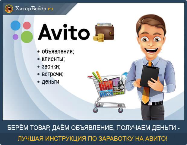 Инструкция по заработку на Авито