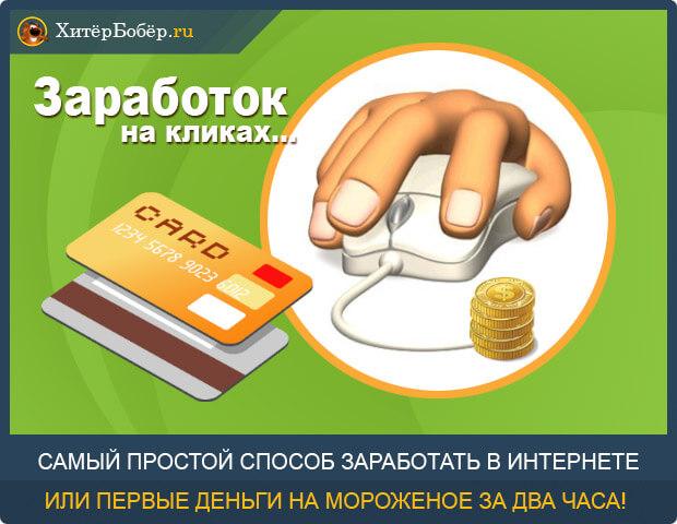 Подробная инструкция как заработать в интернете заработать в интернете рассылкой