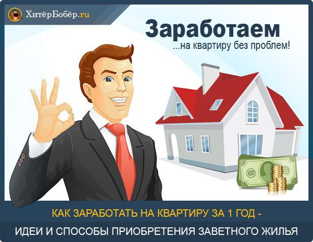 Тогда как заработать на квартиру за год без ипотеки существует