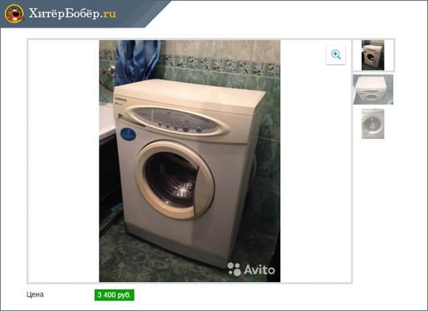 Товар стиральная машина