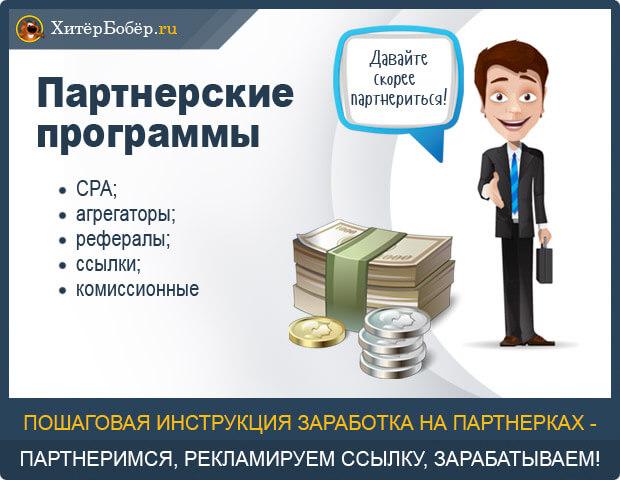 партнерские программы для заработка на своем сайте через интернет