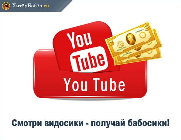 Заработок на просмотрах видео