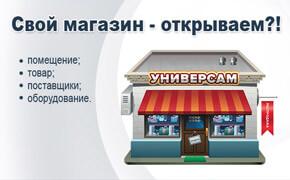 f93ac0d2098 Как открыть свой магазин - 7 простых шагов + примеры