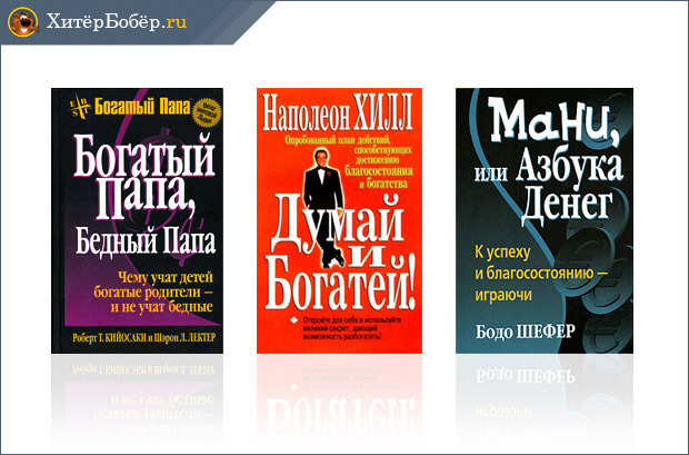 Книги по богатству