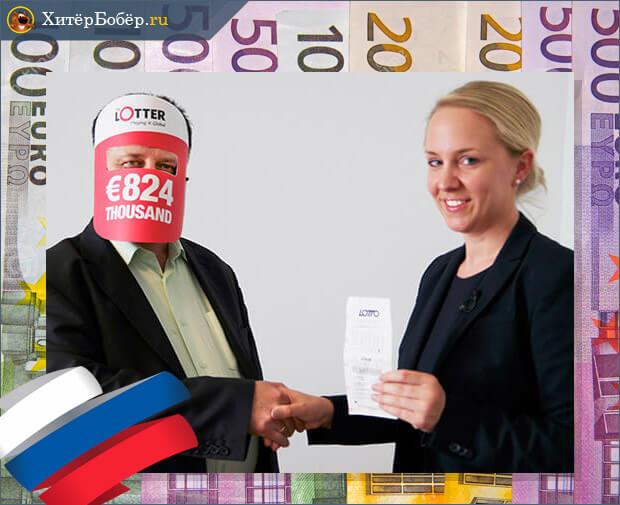 Победитель лотереи из России