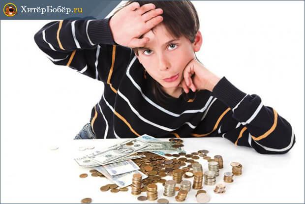 Школьник с деньгами